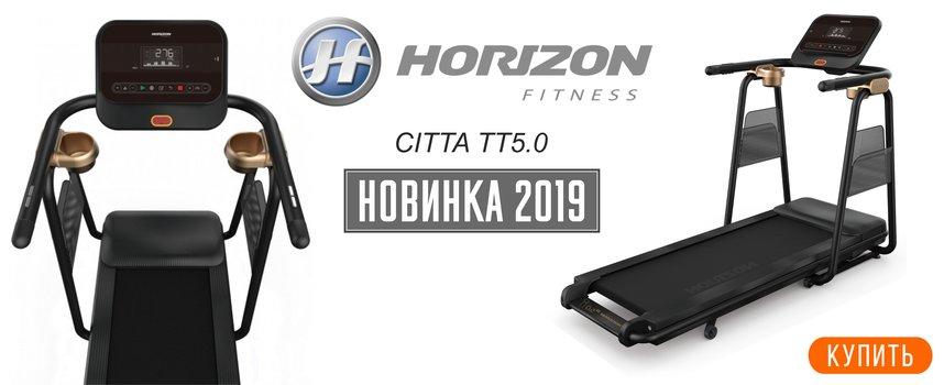 Horizon CITTA