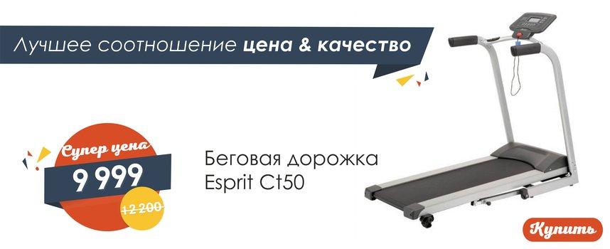 Esprit CT-50